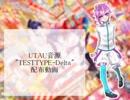 【TESTTYPE-Delta】ネコミミアーカイブ【UTAU音源配布】