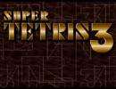 スーパーテトリス3 ゲーム画面(テスト投稿)