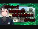 【Vtuber】陰光猫目が地球を防衛る!! ~たった一人の最終決戦編~【地球防衛軍5】