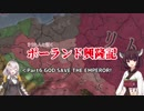 第64位:【EU4】きりたんと征くポ―ランド興隆記 Part6 thumbnail