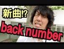 【back number高嶺の花子さんっぽい曲】スッポンと月子さん【 ※ガチファン見るな危険!?】