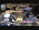 【バトオペ2】格闘寄り汎用機ドム【ゆっくり実況】