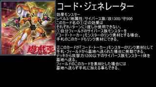 【遊戯王ADS】サイバースデッキ手札2枚からエクストラリンク+α(コード・ジェネレーター使用)