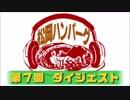 【ゲスト楠木ともり】松岡ハンバーグ第7回ダイジェスト