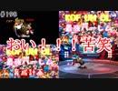 (KOF um ol ♯198) 最強ハーレム育成計画
