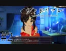 【実況】シノビリフレは女の子の手のツボを押してあげるゲーム #2