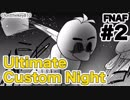 【実況】最高の夜を求めて『FNAF:Ultimate Custom Night』 #2