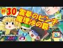 霊夢と魔理沙が対決!2人で遊ぶマリオカート8DX パート30【ゆっくり実況】【マリオカート8DX】
