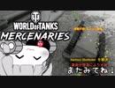 【WOT PS4】やわらか戦車葵ちゃん#19【VOICEROID実況】