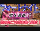"【Fortnite】フォートナイトバトルロイヤル壁を通過!?""壁の向こうを撃ち抜く裏技"""
