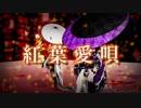 【MMD】紅葉愛唄【code姉妹】