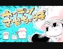 【Una-Chance!収録曲】カンデンさせちゃうぞ【ウナソロ】