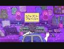 ジャストフォーユー/EasyPop 【アルバムクロスフェード】