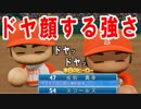 【パワプロ2018】最弱チームから日本一を目指すよpart45【ゆっくり実況】