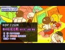 KOF02UM コーハツ 第49回交流会・紅白戦1(前編)【大阪・南森町】