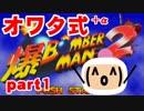 【2人実況】爆ボンバーマン2をオワタ式&ボス戦溜めボム縛りでプレイするボン part1
