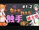 【カナデロオグ】東北姉妹の 触手縛りプレイ 01-2【ケンゼン版】