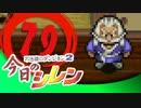 卍【実況】今日のシレン【TMTA】078 ~キング狩り~
