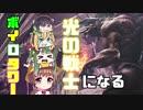 【MHW】ボイロタワー 光の戦士になる#Ex3【VOICEROID実況】