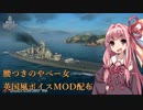 【WoWs】英国Emeraldたん育成日記part8【東北きりたん実況】