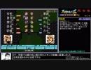【RTA】天地を喰らう2完全版9時間28分26秒 part1/?