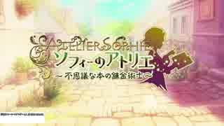 【プレイ動画】ソフィーのアトリエ ~不思議な本の錬金術士~ Part1