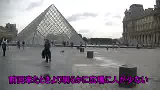 無職になるので旅に出たpart16《ルーブル美術館、スーパーマーケット》【フランス】【旅動画】