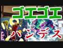 【遊戯王ADS】ゴエゴエ採用型忍者ビート【YGOPRO】