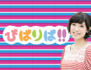 第67位:びばりば!! 2018.09.13放送分 thumbnail