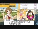 【アイドルマスター×競馬】競馬場のアイドル 第3レース