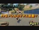 CoD BO4 β版 完全初見!FPSでバトルロイヤル始動!