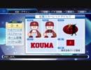 男村田の東方野球 チーム紹介:パ・リーグ編