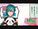 【リメイク】緑仙 de きしめん