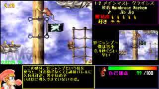 【ゆっくり解説】スーパードンキーコング2 102%RTA 1:26:45 (1/7)