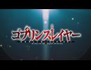 『ゴブリンスレイヤー』PV