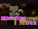 【Minecraft実況】旦那のいぬまにマインクラフト【♯12】