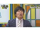 青春高校3年C組 2018/9/13放送分