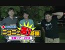 第12位:ニコニコカーを「お買い物バトルしながら」岩手県町会議へと届ける男達 part Final thumbnail