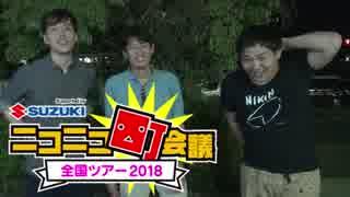 ニコニコカーを「お買い物バトルしながら」岩手県町会議へと届ける男達 part Final