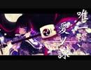 第73位:唯一、愛ノ詠 / ルカミクグミIAリン thumbnail