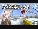 【Minecraft】あかりの雪原工魔譚 #6【VOICEROID実況】