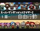 【日本語字幕】SDRA2 自由行動(チャプター1‐クロ)