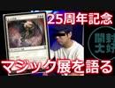 【開封大好き】25周年マジック展を語る!【MTG】
