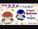 【折り紙】ぽってりスズメとぽってりペンギンつくってみた