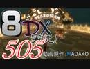 初日から始める!日刊マリオカート8DX実況プレイ505日目