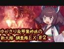 【MH:W】ゆかきり&琴葉姉妹の新大陸調査隊EX Part2【VOICEROID実況】