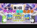 【中間発表 #2】第3回 デレマス楽曲総選挙【CDシリーズ別 ユニット曲 TOP5 & TOP7】