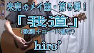 【未完のメイ曲⑤】「我道」【オリジナル曲/演奏動画】