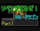 【実況】20数年ぶりにドラゴンクエスト1を実況するぜ!【Part7】PS4版 thumbnail