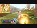 【マリオカート8DX】 vs #32 ゴーチハナちゃんローラー【実況】